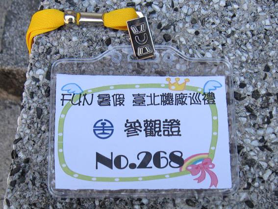 台鐵台北機場參觀證