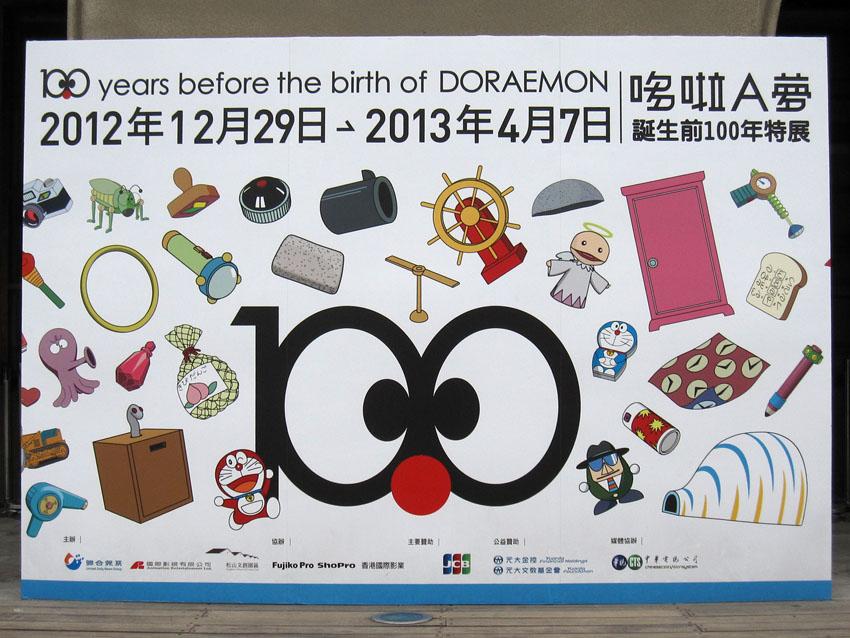 哆啦 A 夢誕生前100年特展看板