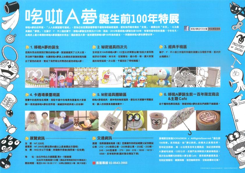 哆啦 A 夢誕生前 100 年特展 DM II