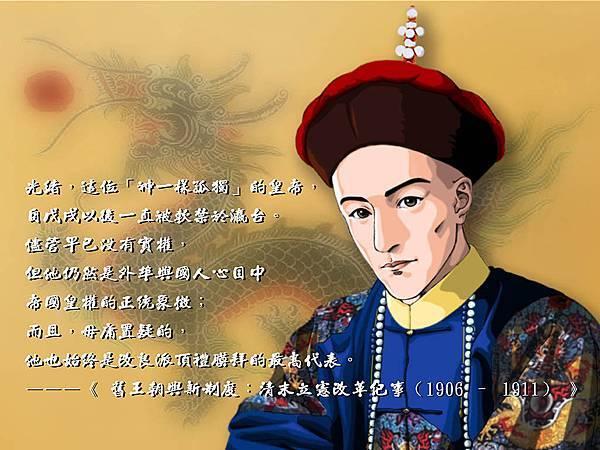 光緒皇帝與清末新政.jpg