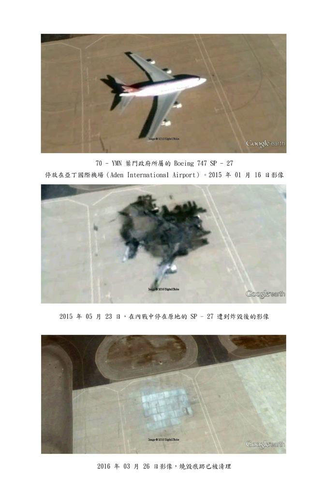 葉門內戰中遭殃的 747 SP
