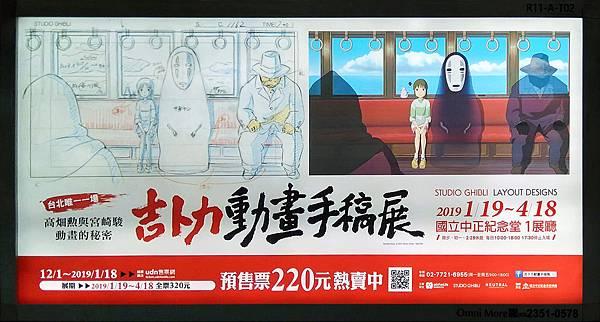 吉卜力動畫手稿展廣告看板 ( 捷運台北車站 ).jpg