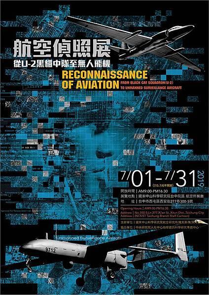 航空偵照展 - 從 U2 黑貓中隊到無人飛機 展覽海報.jpg