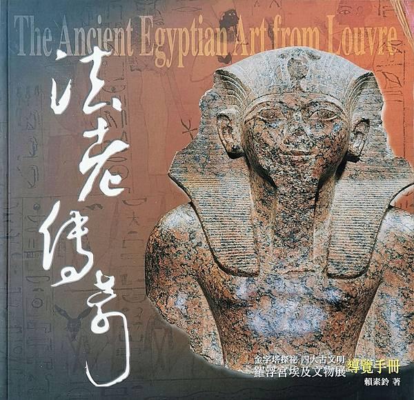 2003 金字塔探索四大文明 羅浮宮埃及文物展02.jpg