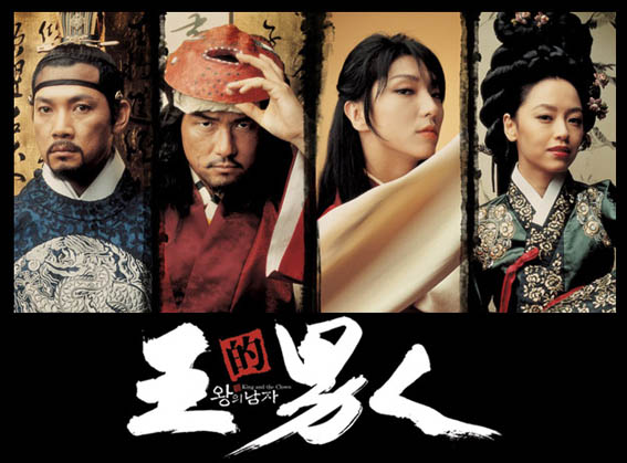 王的男人中文網頁_001.jpg
