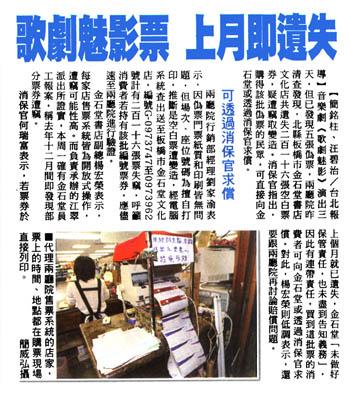 2006_01_21蘋果日報.jpg