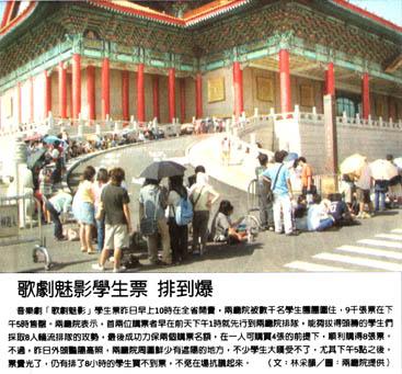 2005_10_05中國時報.jpg