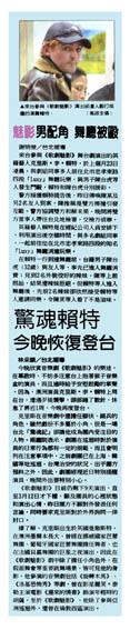 2006_03_03中國時報.jpg