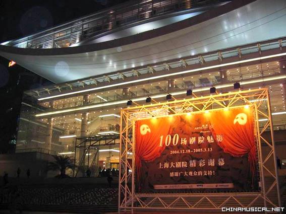 上海第100場.jpg