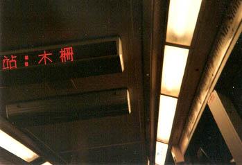 馬特拉列車內部 03.jpg