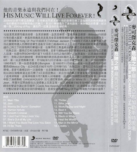 危險之旅 演唱會 DVD - A.jpg