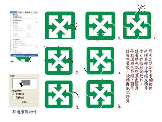 回收標章製作_011.jpg