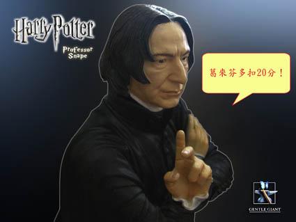 Snape 雕像 G.jpg