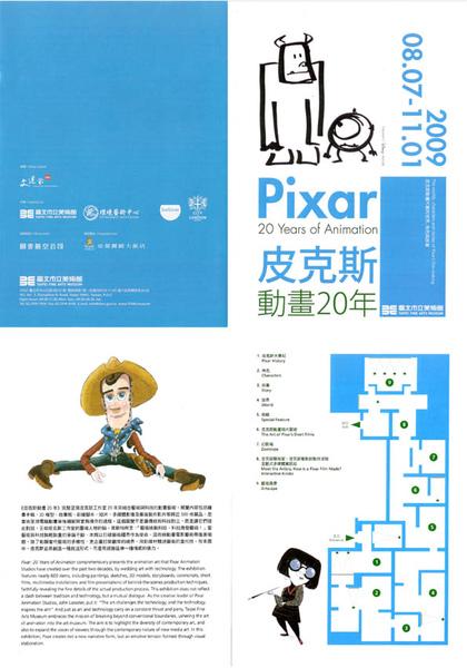 PIXAR 展覽介紹單.jpg