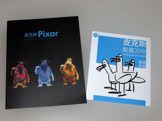 PIXAR 導覽手冊與展場專刊.jpg
