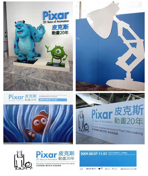 PIXAR 展場拍照場所.jpg