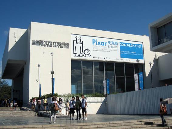 PIXAR 美術館外景.jpg