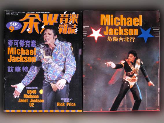 1993 危險之旅台北演唱會 D.jpg