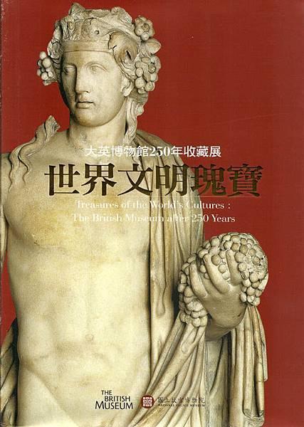 大英博物館 250 年收藏展展覽圖錄.jpg