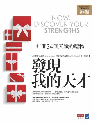 發現我的天才Clifton StrengthsFinder
