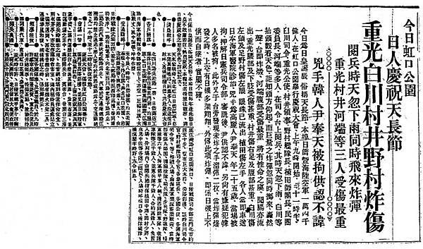 上海虹口新聞.JPG