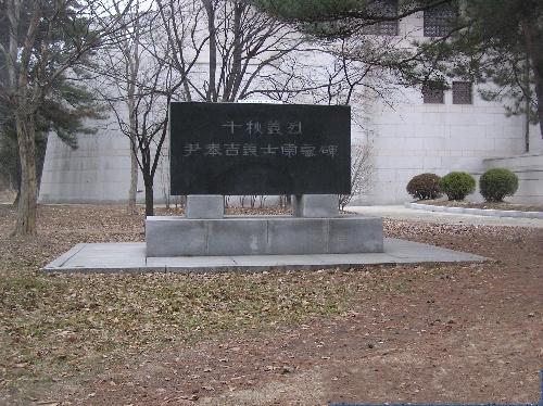 图为尹奉吉的遗骸后安放首尔孝昌公园的三一庙内。.png