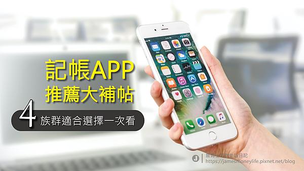 記帳app推薦
