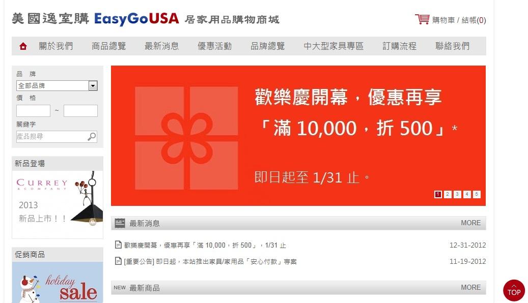 美國逸室購 EasyGoUSA 居家用品購物商城
