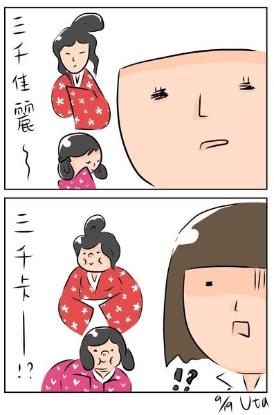 吃三.JPG