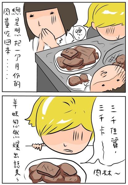 吃二.JPG