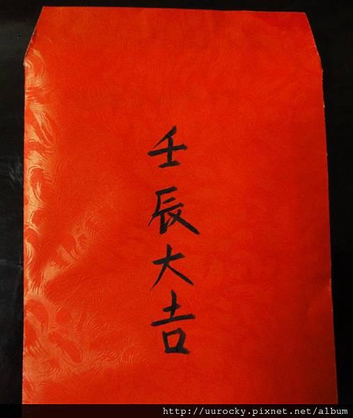 2012 壬辰大吉13.JPG