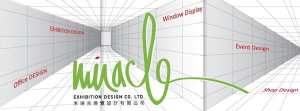 米瑞克展覽設計服務項目