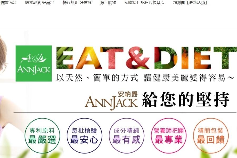 酵素減肥-安納爵AJ健康日記