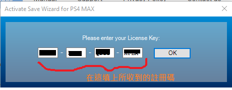 save wizard for ps4 max license key