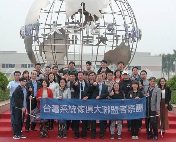 (大寶化工)20160318台灣系統傢俱大聯盟