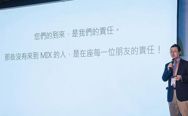 MIX 2017創新設計年會心得 勇敢轉型吧