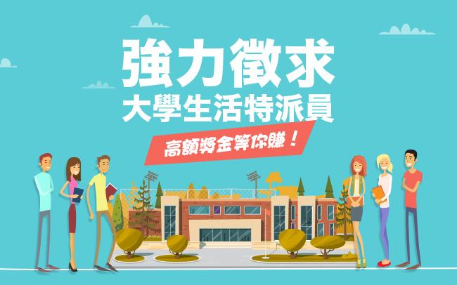 PIXNET UX 團隊招募大學生活特派員