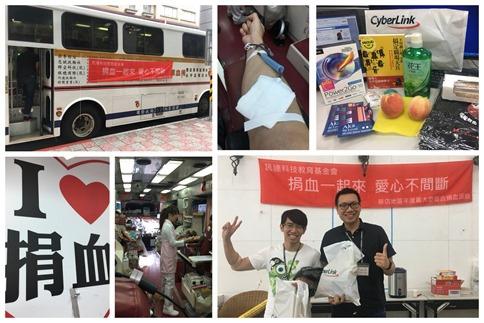 2018.08.15 訊連科技捐血活動