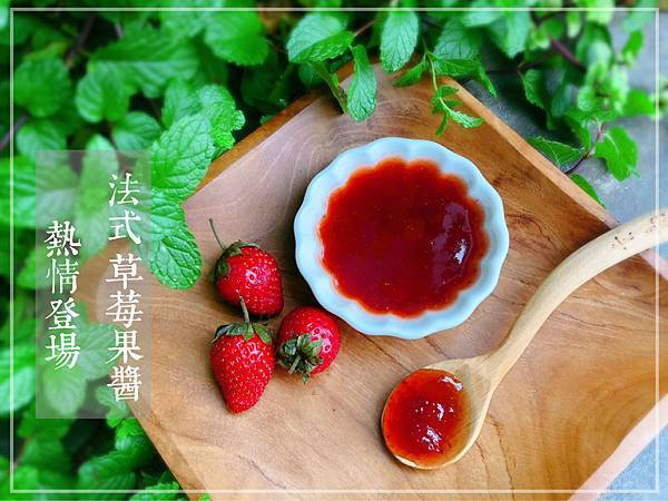 草莓果醬.jpg