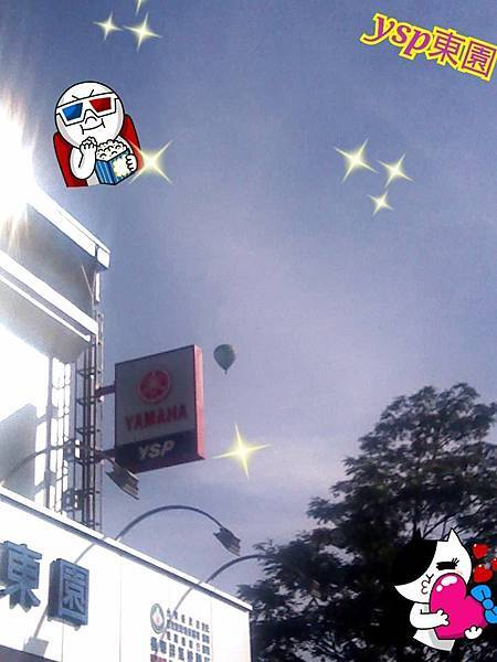 熱氣球遇東園車業