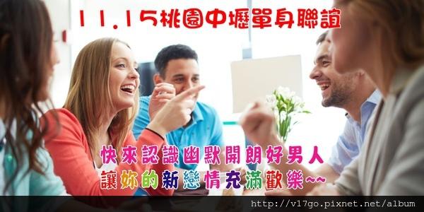 17go聯誼會11.15聯誼活動