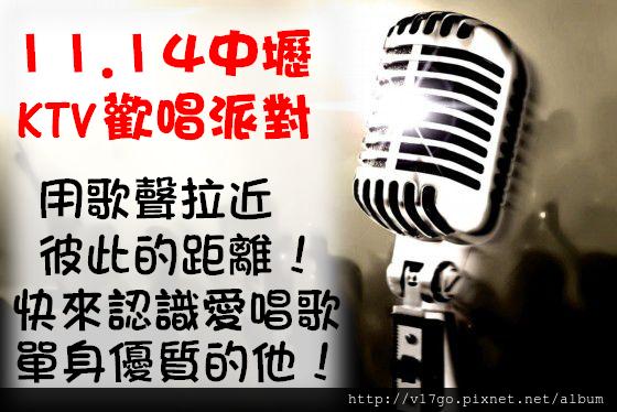 17go聯誼會11.14聯誼活動