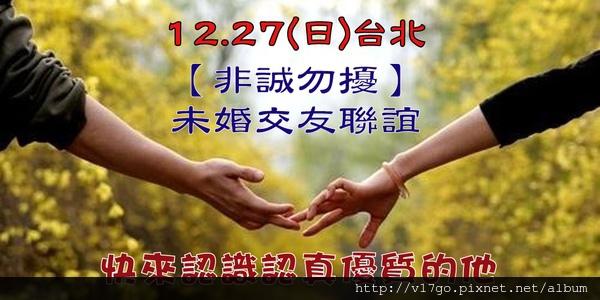 104.12.27台北非誠勿擾未婚聯誼-17go聯誼會