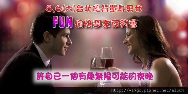 台北週末夜約會-17go聯誼會
