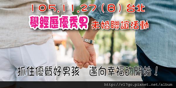 11.27台北場未婚聯誼活動-17go聯誼會