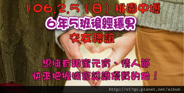 2017.2.5桃園中壢聯誼活動-17go聯誼會