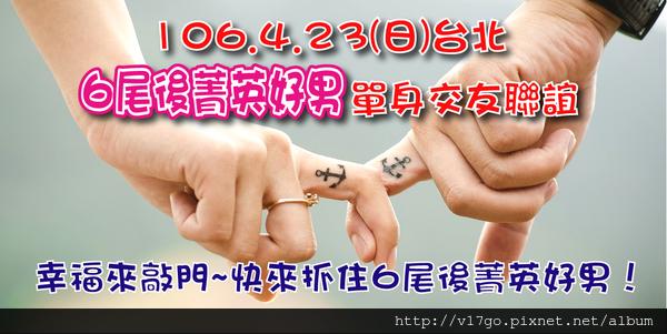 106.4.23台北單身交友聯誼-17go聯誼會