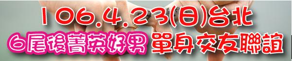 106.4.23台北交友聯誼-17go聯誼會