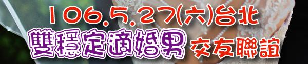 106.5.27台北聯誼-banner