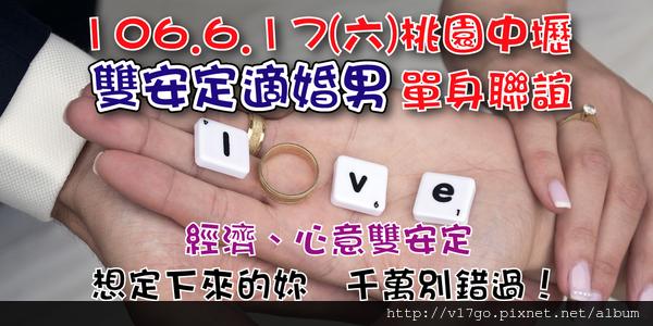 106.6.17桃園中壢未婚聯誼-17go聯誼會